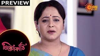 Jiyonkathi - Preview | 20th Nov 19 | Sun Bangla TV Serial | Bengali Serial
