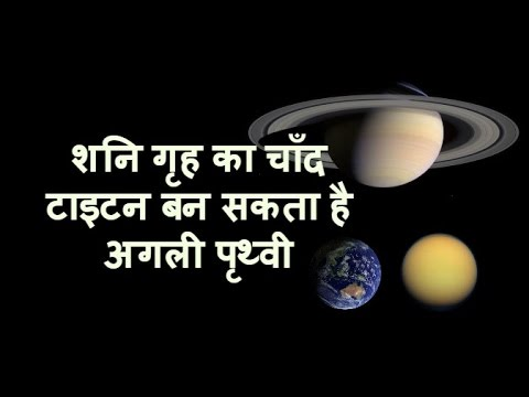 scientists  predict Saturn's moon titan will be next Earth in our solar system in Hindi