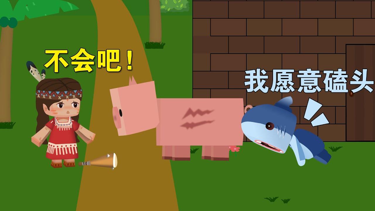 小乾动画13:果然是小表弟对我最好,为了救我,他愿意给小猪磕头