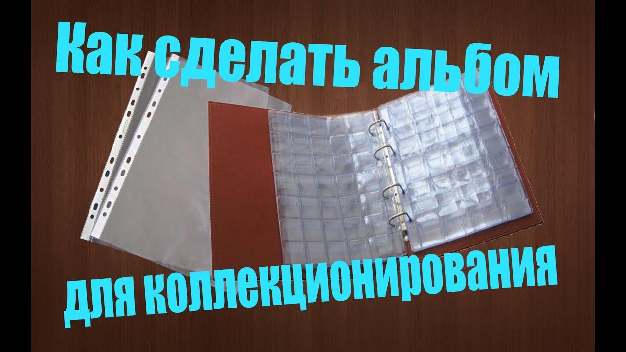 Альбом для денег своими руками купить монеты ссср юбилейные рубли