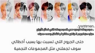 BTS - ANSWER: LOVE MYSELF - Arabic Sub الترجمه العربيه