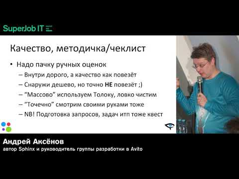Про Sphinx и ML-ранжирование | Андрей Аксёнов