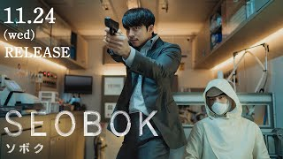 コン・ユ×パク・ボゴム『SEOBOK/ソボク』11.24(水)DVD発売