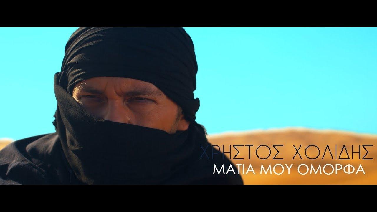 Download Χρήστος Χολίδης - Μάτια μου όμορφα (Official Music Video)
