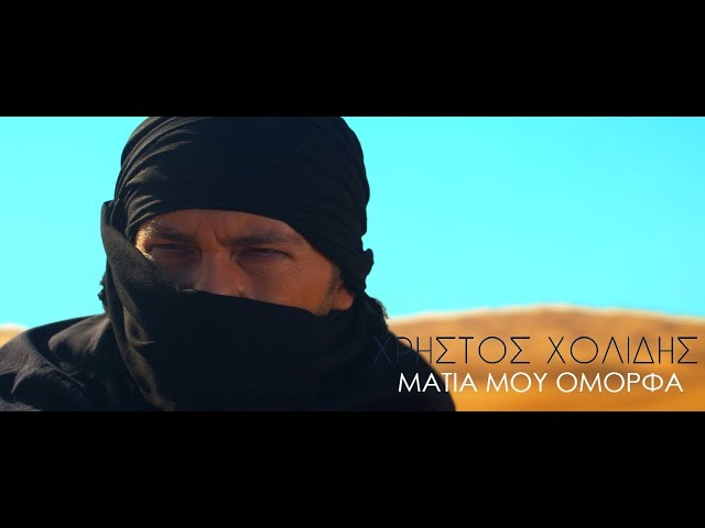 Χρήστος Χολίδης - Μάτια μου όμορφα (Official Music Video)