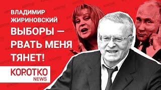 Жириновский и ЛДПР - единый день голосования 2020 это Беларусь и Лукашенко. Рвать меня тянет!
