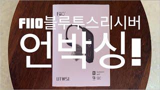 Fiio UTWS1 블루투스 리시버 언박싱 & …