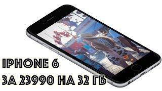 Покупаем iphone 6 на 32 гб за 23990 рублеи