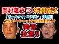 【 ナイナイ矢部ラジオ 神回 】 VS 東野幸治 ナインティナインのオールナイトニッポン