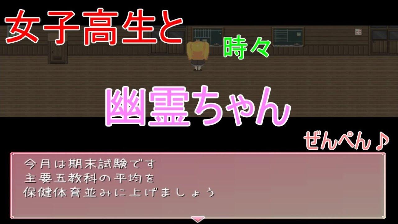 【女子高生と時々幽霊ちゃん】ほんわかJK【前編】