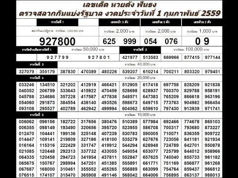 ตรวจหวย 1/2/59 ตรวจสลากกินแบ่งรัฐบาล วันที่ 1 กุมภาพันธ์ 2559