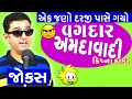 Download comedy show new - jokes in gujarati 2017 by krishna thakar MP3 song and Music Video