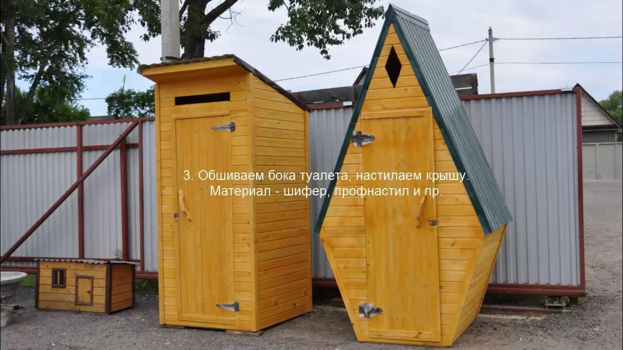 Домик для туалета на даче своими руками фото
