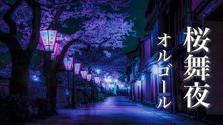 【癒しオルゴール】幻想的でノスタルジックな音楽【睡眠用BGM】