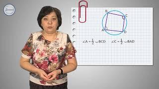 Геометрия 8 класс. Описанная окружность