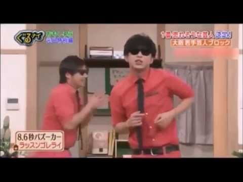 ラッスンゴレライ8.6秒バズーカ オリラジ 新旧リズム芸人対決!!