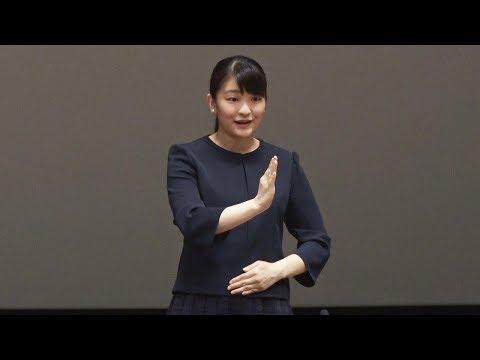 眞子さまが手話であいさつ 高校生の手話によるスピーチコンテスト