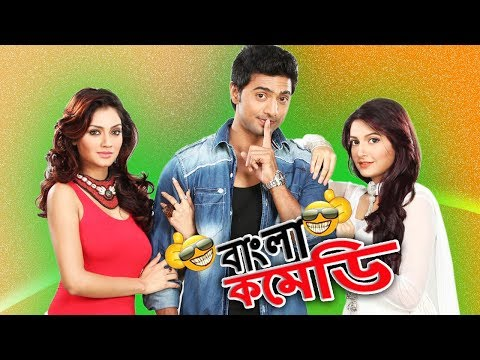 Dev-Nusrat-Subhasree Comedy||KHOKA 420...