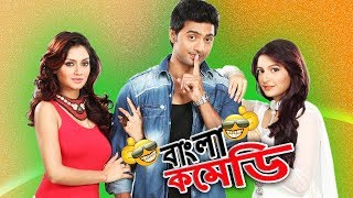 Dev-Nusrat-Subhasree Comedy  KHOKA 420 Comedy scdenes  #Bangla comedy
