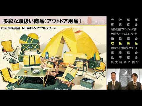 パール金属株式会社企業紹介動画サムネイル