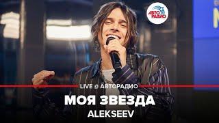 🅰️ Alekseev - Моя Звезда (LIVE @ Авторадио)