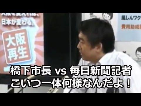 【失礼な毎日記者】橋下市長が偉そうな毎日新聞記者にやり返す!