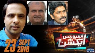 Asia Cup 2018 | Pak Vs India | Sports Action With Shoaib Jatt | Samaa TV | Sep 23 , 2018