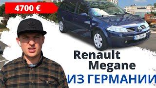 Авто из Германии в карантин. Renault Megane 2