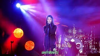 [KARAOKE+THAISUB] IU - IF YOU (BIGBANG COVER)