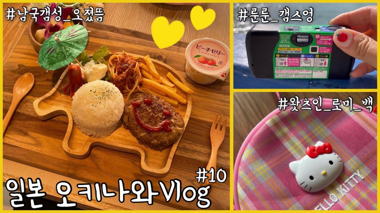 일본 오키나와 ? 아빠 육아 | 간단 샌드위치 만들어 먹방 | 편의점의 한식? | 왓츠인마이백 ?