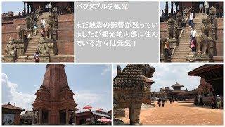ネパール 古都バクタプル観光