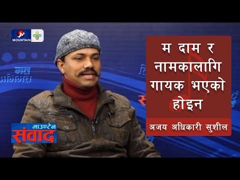 म दाम र नामका लागि गायक भएको होइन : अजय अधिकारी सुशील    Mountain Sambad with ajay adhikari sushil