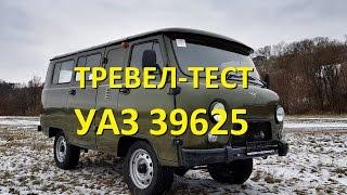Тревел-тест легендарной Буханки УАЗ-39625