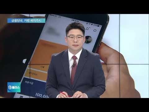 카카오뱅크, BIS비율 10%로 추락…금융당국 예의주시
