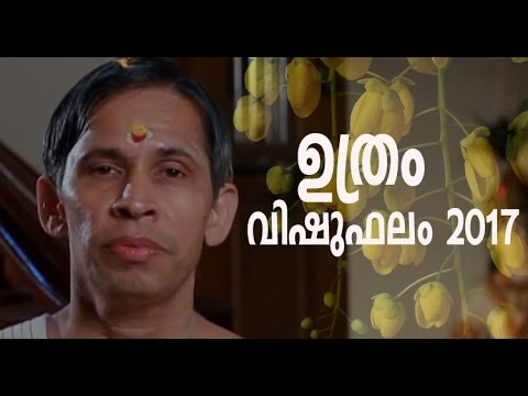 Uthram I VISHUPHALAM 2017 I Kanippayyur Narayanan Namboodiripad