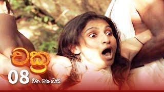 Chakra   Episode 08 - (2021-09-11)   ITN Thumbnail