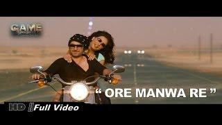"""GAME"" ORE MANWA RE | Bengali Film | Jeet,Subhashree"