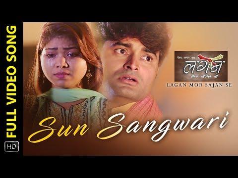 Sun Sangwari | Lagan Mor Sajan Se | Full Video Song | Chhattisgarhi Movie| Arun Kumar | Neelam