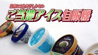 雪国アイス屋(アイスTUBER) 【珍百景】日本に2台だけ??ご当地アイスの自販機爆売! 動画サムネイル