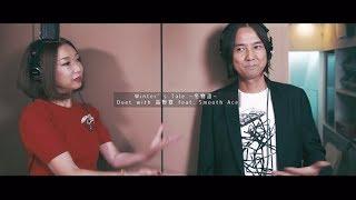 野宮真貴「Winter's Tale ~冬物語~」[Duet with 高野寛 feat. Smooth Ace]
