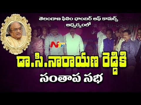 C Narayana Reddy Santhapasabha || Telangana Film Chamber of Commerce || NTV