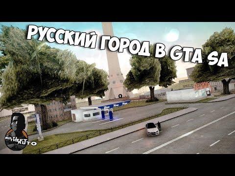 РУССКИЙ ГОРОД GTA SA | SMOTRA MTA | Обзор нового города!
