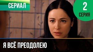 ▶️ Я всё преодолею 2 серия - Мелодрама | Фильмы и сериалы - Русские мелодрамы