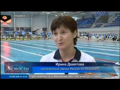 Первый этап Кубка России по плаванию 2014 март Обнинск