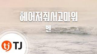 [TJ노래방] 헤어져줘서고마워 - 벤(Ben) / TJ Karaoke