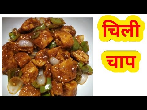 Chilli Chaap Recipe How To Make Chilli Chaap Restaurant Style Cook With Taste