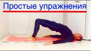 КАК НАВСЕГДА ИЗБАВИТЬСЯ ОТ ОСТРОЙ БОЛИ В СПИНЕ Простые упражнения