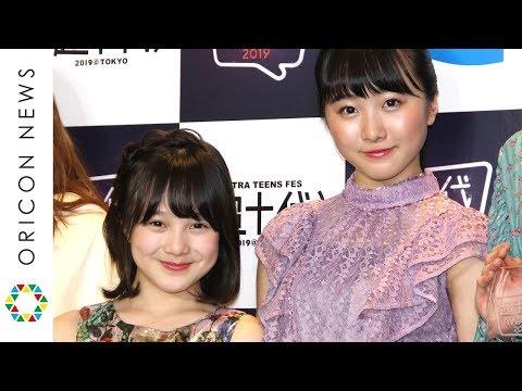 本田望結・紗来姉妹、姉・真凜のメッセージに涙「会いたいです」 『超十代AWARD2019 presented by ポカリスエット』