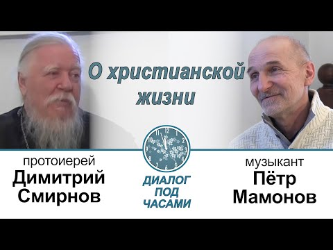 Диалог под часами. Беседа с Петром Мамоновым о христианской жизни.