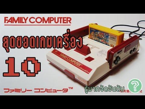 10 อันดับเกมยอดเยี่ยมของเครื่อง Famicom ( 10 Best NES games )